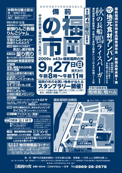2009年9月27日(日)は備前福岡の市