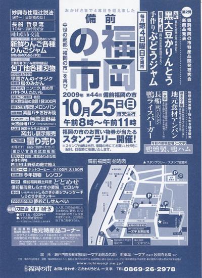 2009年10月25日(日)は備前福岡の市