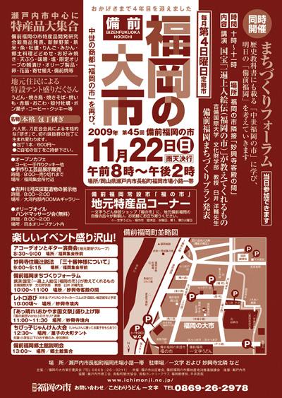 2009年11月22日(日)は備前福岡の大市!!