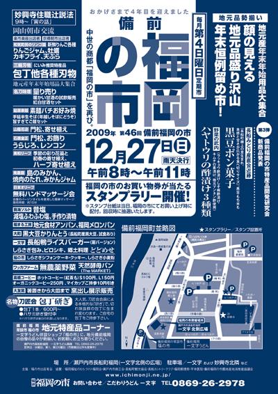2009年の締めくくりは備前福岡の市