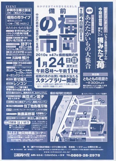 2010年も備前福岡の市をよろしくお願いします!
