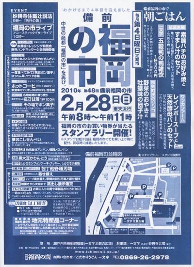 2010年2月28日(日)は備前福岡の市