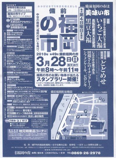2010年3月28日(日)は備前福岡の市