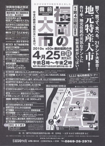 2010年4月25日(日)は備前福岡の大市!!