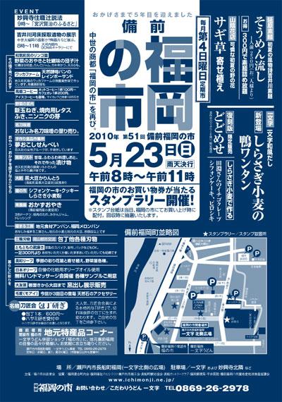2010年5月23日(日)は備前福岡の市