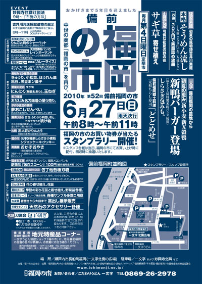 2010年6月27日(日)は備前福岡の市