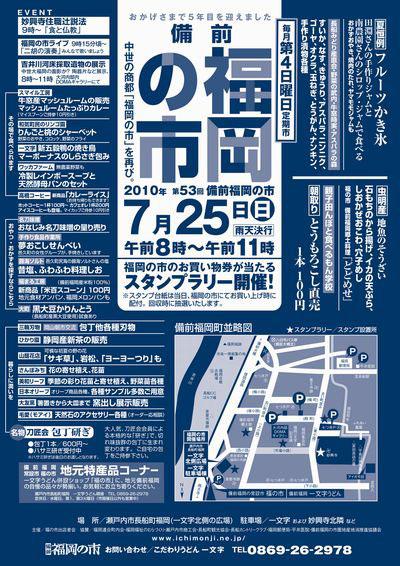 2010年7月25日(日)は備前福岡の市