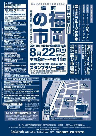 2010年8月22日(日)は備前福岡の市