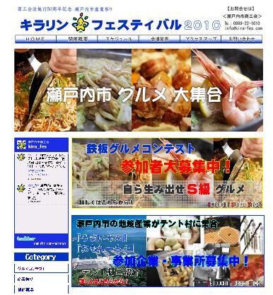 瀬戸内市産業まつり</br>「キラリン☆フェスティバル2010」開催!