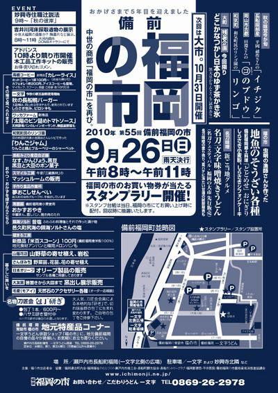 2010年9月26日(日)は備前福岡の市