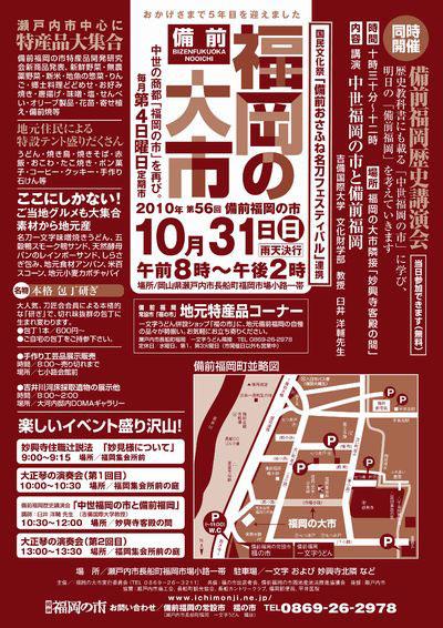 2010年10月31日(日)は備前福岡の大市