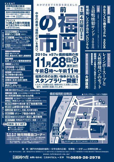 2010年11月28日(日)は備前福岡の市