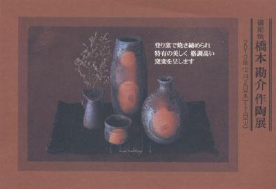 備前焼作陶展のご案内~橋本勘介~