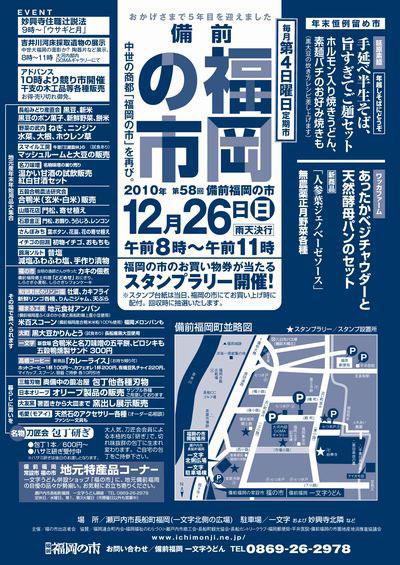 2010年の締めくくりは備前福岡の市