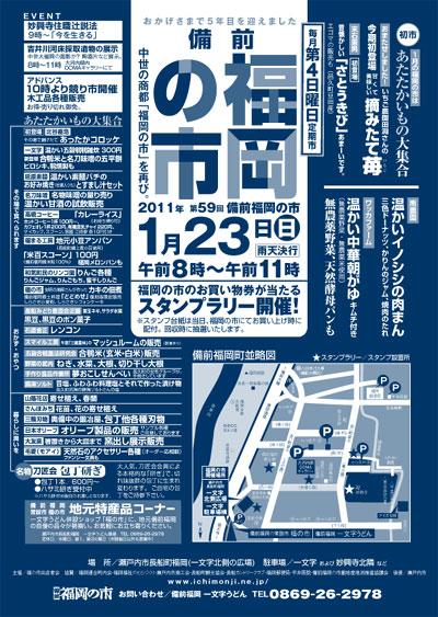 2011年も備前福岡の市をよろしくお願いします!