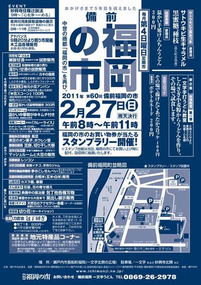 2011年2月27日(日)は備前福岡の市