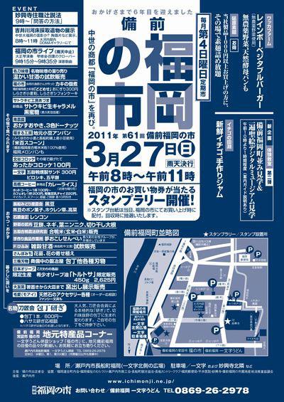 2011年3月27日(日)は備前福岡の市