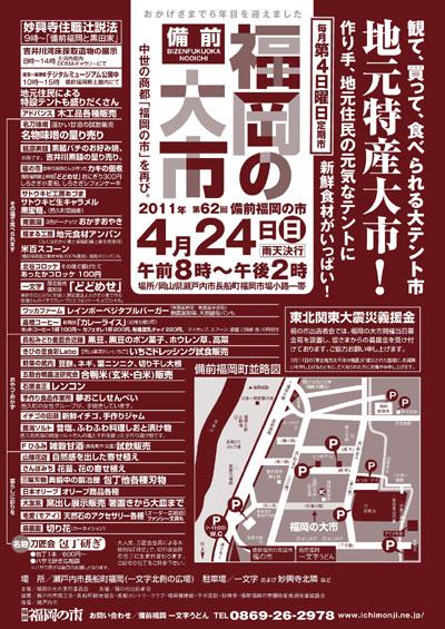 4月24日(日)開催の地元特産大市「備前福岡の大市」のご案内