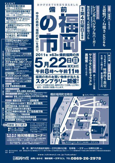 2011年5月22日(日)は備前福岡の市