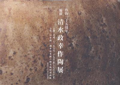 備前焼 作陶35周年 清水政幸作陶展