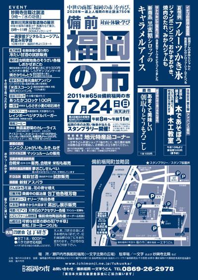 2011年7月24日(日)は備前福岡の市