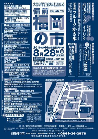 2011年8月28日(日)は備前福岡の市