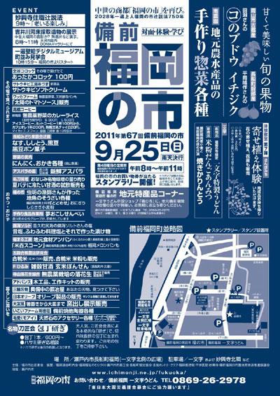 2011年9月25日(日)は備前福岡の市