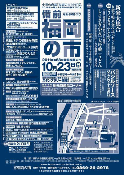 2010年10月23日(日)は備前福岡の市