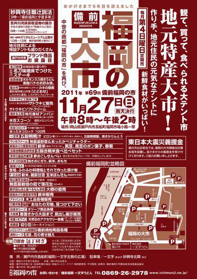 11月27日(日)は地元特産大市「備前福岡の大市」!