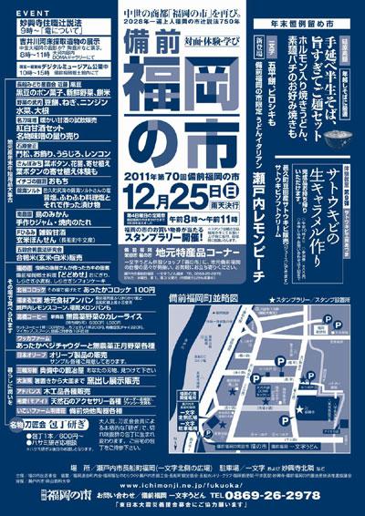 2011年の締めくくりは備前福岡の市