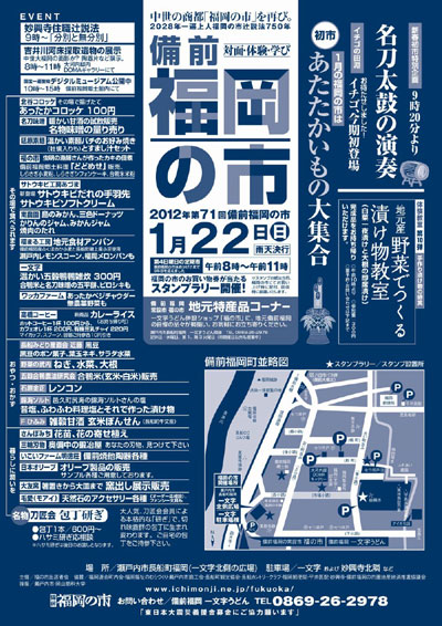 2012年の新年初市!~備前福岡の市~