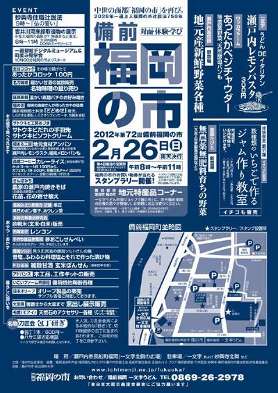 2012年2月26日(日)は備前福岡の市