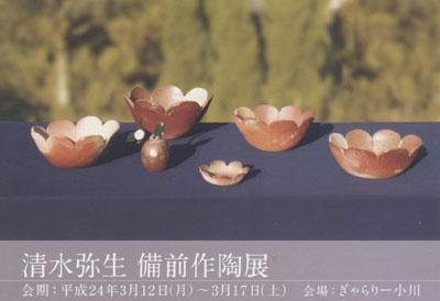 備前焼~清水弥生作陶展~