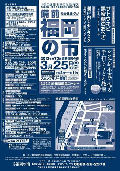 2012年3月25日(日)は備前福岡の市