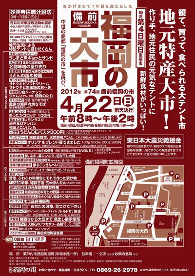 4月22日(日)開催の地元特産大市「備前福岡の大市」のご案内