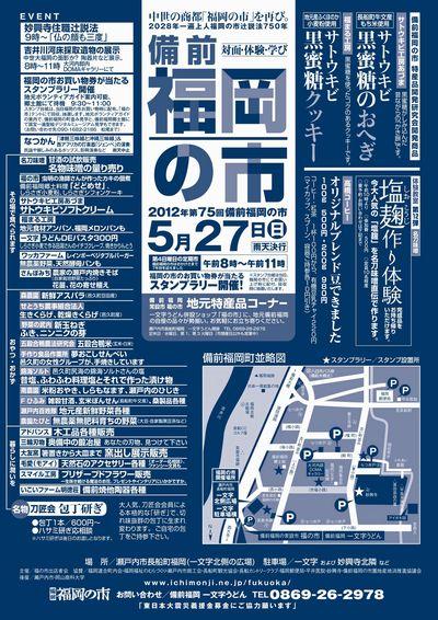 2012年5月27日(日)は備前福岡の市