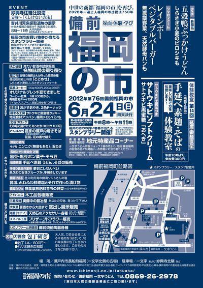 2012年6月24日(日)は備前福岡の市