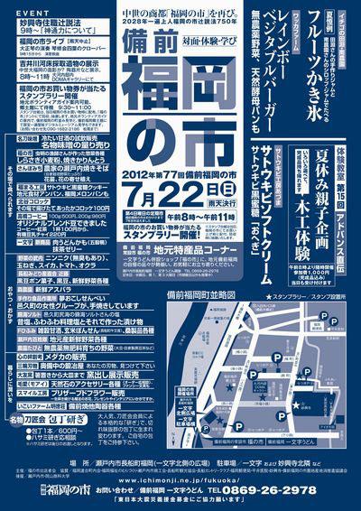 2012年7月22日(日)は備前福岡の市