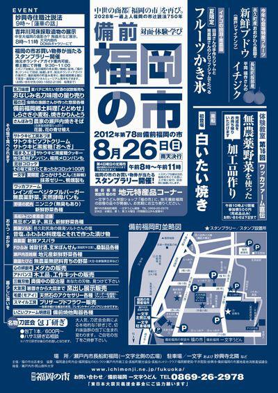 2012年8月26日(日)は備前福岡の市