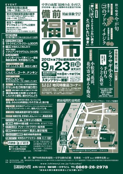 2012年9月23日(日)は備前福岡の市