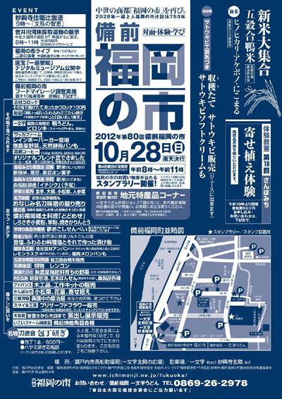 2012年10月28日(日)は備前福岡の市