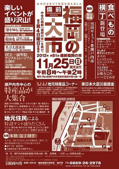 11月25日(日)は地元特産大市「備前福岡の大市」