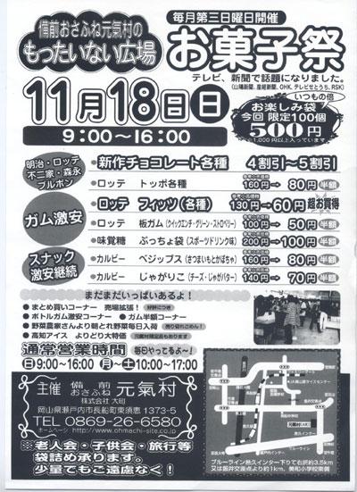 11月18日(日)お菓子祭のご案内