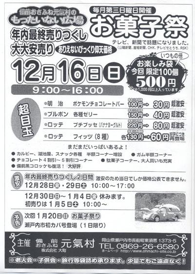 12月16日(日)お菓子祭のご案内と予告