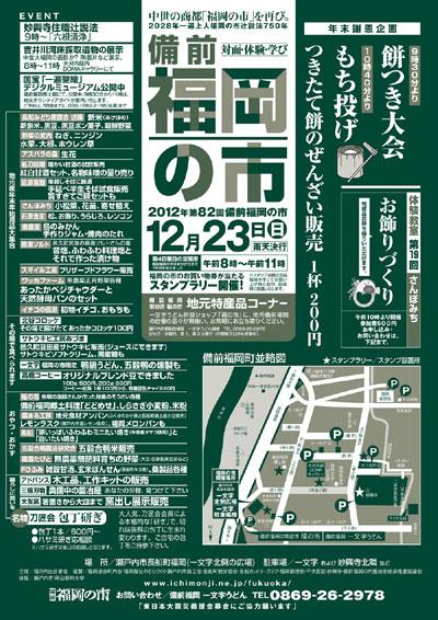 2012年12月23日(日)は備前福岡の市(留め市)