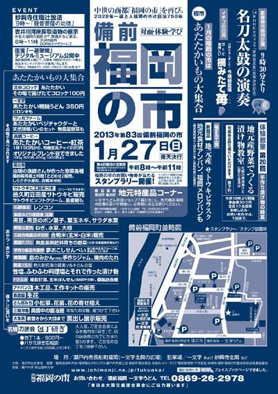 2013年1月27日(日)は備前福岡の市