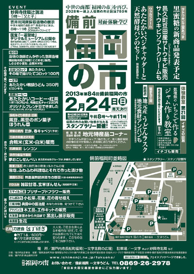 2013年2月24日(日)は備前福岡の市