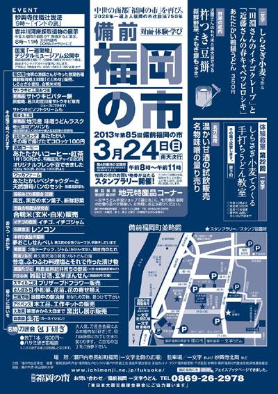 2013年3月24日(日)は備前福岡の市