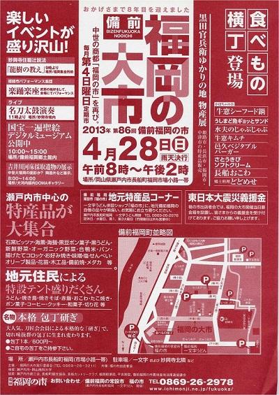 4月28日(日)開催の地元特産大市「備前福岡の大市」のご案内