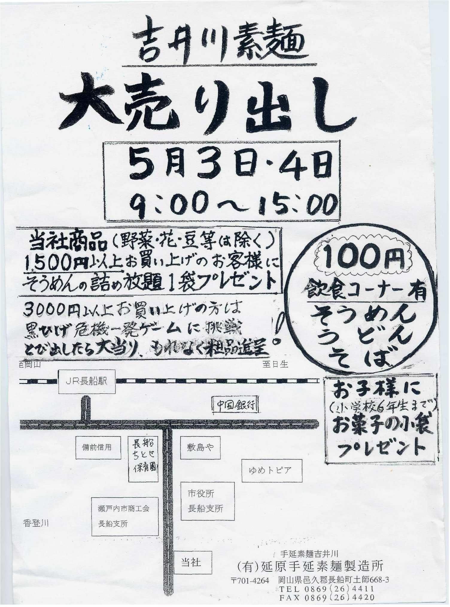 5月3日・4日は「吉井川素麺」大売り出し(延原手延素麺製造所)